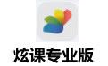 炫课课件制作工具 v2.7.02.0813 官方版