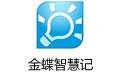 金蝶智慧记 v6.3.2 最新版