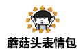 蘑菇头表情包 gif+qq+png