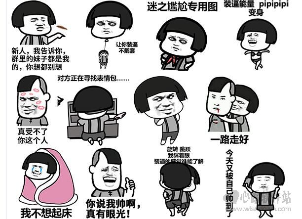蘑菇头表情包gif+qq+png_wishdown.com