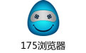 175浏览器 v4.4.31官方版
