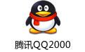 腾讯QQ2000 怀旧版