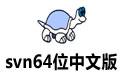 svn64位中文版 (tortoisesvn 64)客户端 v1.9.7官方完整版(附汉化包)