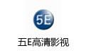 五E高清影视 v8.1免费版