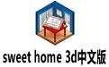Sweet Home 3D(家装辅助设计软件) V5.57 官方中文版