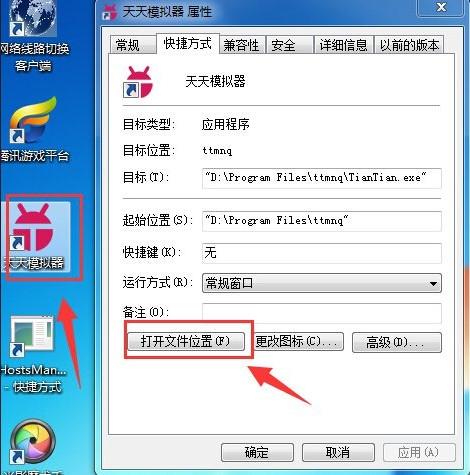 天天模拟器电脑版v3.1.0_wishdown.com