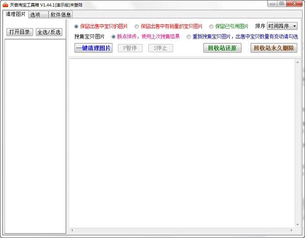 淘宝清理图片工具 免费版v1.44