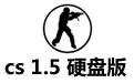反恐精英cs1.5 简体中文硬盘版