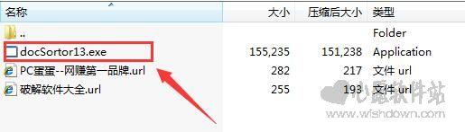Word文档分拣工具v1.7 官方版_wishdown.com