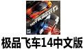 极品飞车14 中文硬盘版