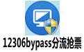 12306bypass分流抢票 v1.12.96官方版