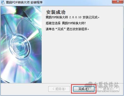 霄鹞PDF转换大师v2.8 官方正式版_wishdown.com