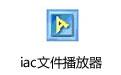iac文件播放器 v3.6绿色版