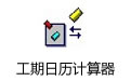 工期日历计算器 v1.0免费版