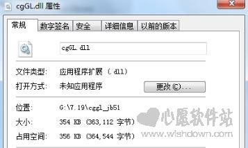 cggl.dll32/64位_wishdown.com