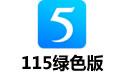 115绿色版 v8.6.1.25(附使用方法)