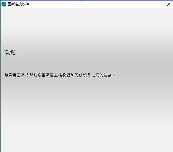 羅技重新連接軟件 v2.20.28官方最新版