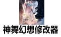 神舞幻想修改器 v1.9-v1.15 十六项修改器