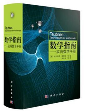 数学指南实用数学手册 高清电子版