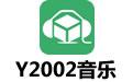 Y2002音乐 电脑版v2.3.0.3