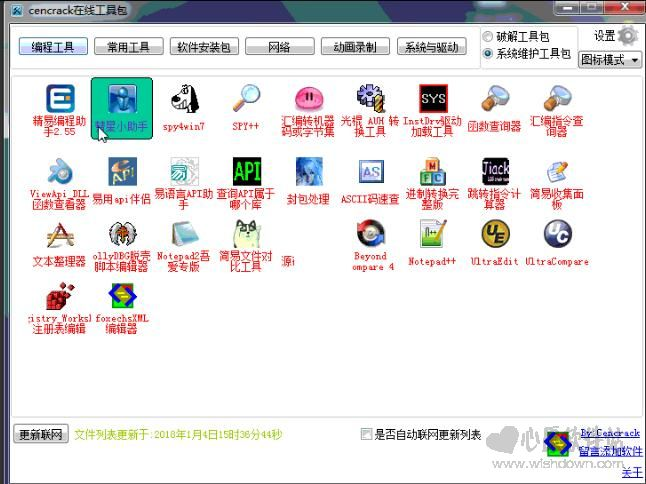 cencrack在线工具包V2.5含工具_wishdown.com