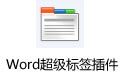 Word超级标签插件 v1.1.0.5最新版