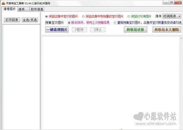 淘宝图片空间清理工具 v1.44 绿色版