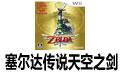 塞爾達傳說天空之劍 PC中文版(附模擬器+游戲攻略)