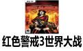 红色警戒3世界大战 中文版(附攻略)