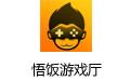 悟饭游戏厅电脑版 v1.4.3.1384最新版