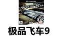 极品飞车9 中文版(附秘籍+序列号)