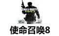 使命召唤8 现代战争3中文版