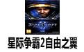 星际争霸2自由之翼 中文版(附攻略+作弊码)