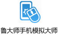 鲁大师手机模拟大师 v4.4.2039.1865官方版