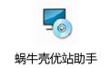 蜗牛壳优站助手 v1.0官方版