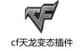 cf天龙变态插件免费版|cf天龙变态插件下载v1.0 绿色版-心愿下载