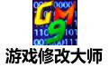 游戲修改大師 (Game Master )V9.21 綠色特別版(附使用教程)