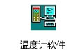 温度计软件 v3.6.0.0中文版