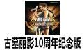 古墓丽影10周年纪念版 中文(附攻略)