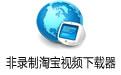 非录制淘宝视频下载器 1.3专业版
