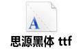 思源黑体 ttf (共14款)