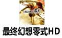 最终幻想零式HD 中文版(附游戏攻略)