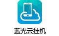蓝光云挂机 v0.0.0.1 官方版