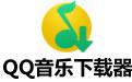 QQ音乐下载器 1.9.1 无损付费音乐免费下载