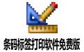 条码标签打印软件免费版 v7.0 官方免费版