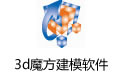 3d魔方建模软件 v3.2官方版