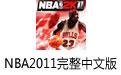 NBA2011完整中文版 硬盘版