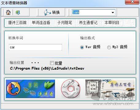 文本语音转换器(文本转语音软件) v2.5.25 免费版