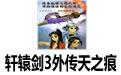 轩辕剑3外传天之痕 简体中文版