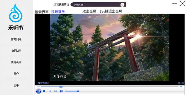 乐听MV v4.0官方版